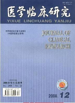 医学临床研究杂志职称论文