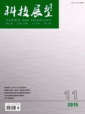 《科技展望》省级科技论文