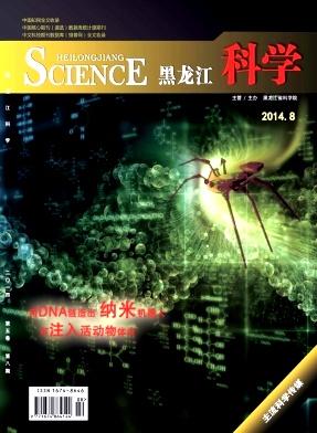 《黑龙江科学》科技期刊征稿邮箱