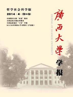 《广西大学学报(哲学社会科学版)》省级期刊查询