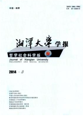 《湘潭大学学报(哲学社会科学版)