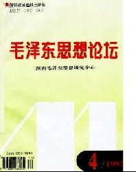 毛泽东思想论坛