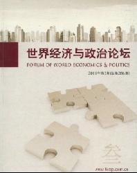 世界经济与政治论坛   世界经济文汇