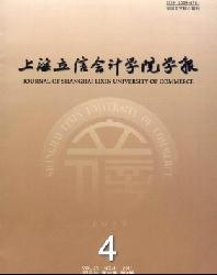 上海立信会计学院学报