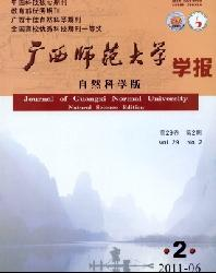 广西师范大学学报(自然科学版)