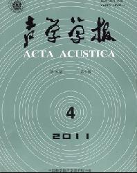 声学学报(中文版)