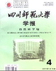 四川师范大学学报(自然科学版)