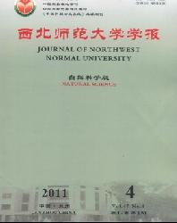西北师范大学学报(自然科学版)