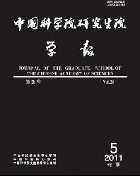 中国科学院研究生院学报