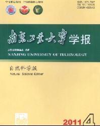 南京工业大学学报(自然科学版)