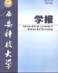 西安科技大学学报