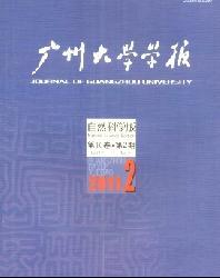 广州大学学报(社会科学版)