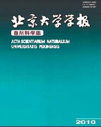 北京大学学报(自然科学版)网络版(预印本)