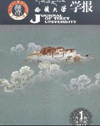 西藏大学学报(自然科学版)