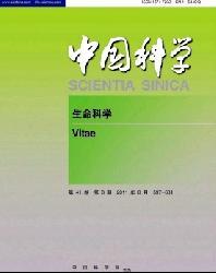 中国科学生命科学中文核心期刊