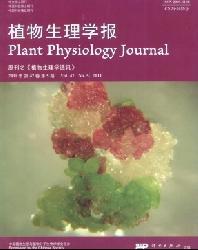 植物生理学通讯北大核心期刊