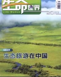生命世界国家级期刊