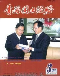 青海国土经略