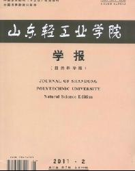 山东轻工业学院学报(自然科学版)