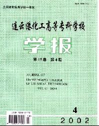 连云港化工高等专科学校学报