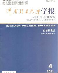 河南理工大学学报(自然科学版)