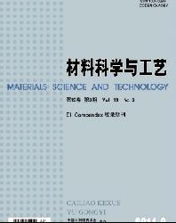 材料科学与工艺