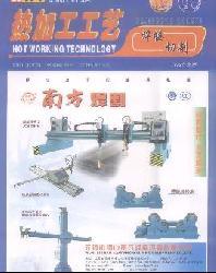 热加工工艺(焊接版)