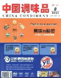 中国调味品