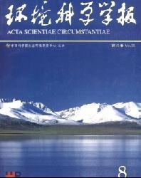 环境科学学报