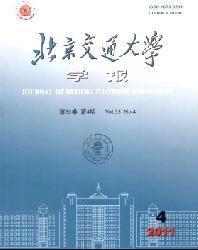 北京交通大学学报(自然科学版)