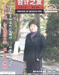 会计之友(中旬刊)