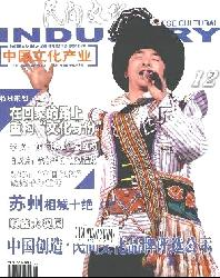 民间文化旅游杂志