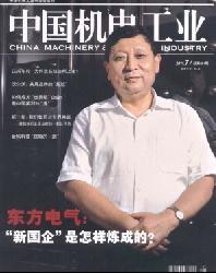 中国机电工业