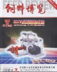 饲料博览(企业管理版)2008.04合