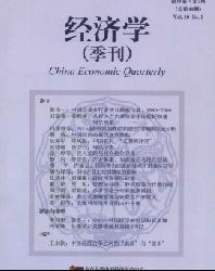 经济学(季刊)