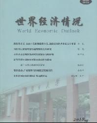 世界经济情况
