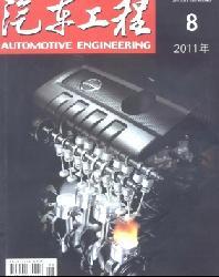 汽车工程论文发表期刊