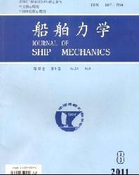 船舶力学力学工程师论文投稿