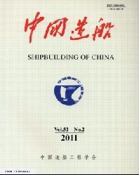 《中国造船》核心杂志投稿