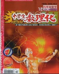 中学生数理化(八年级数学)(华师大版)