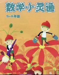 数学小灵通(5-6年级版)