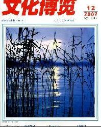 《文化博览》官方杂志社征稿