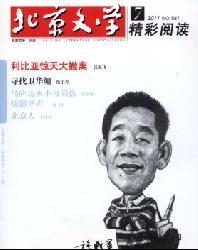 北京文学(精彩阅读)