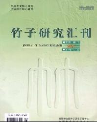 竹子研究汇刊
