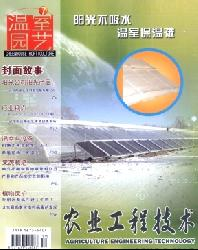 农业工程技术(温室园艺)