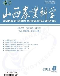 山西农业科学