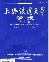 上海铁道大学学报(医科版)