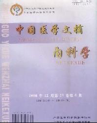 中国医学文摘(内科学)