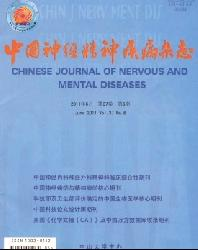 中国神经精神疾病杂志