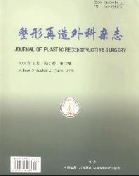 整形再造外科杂志